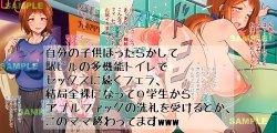 (同人CG集) [ぴすけす] 友だちのママ全員レイプ! (3)