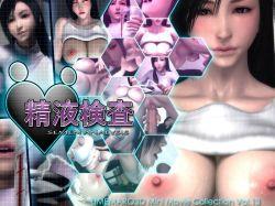 【梅麻呂3D】巨乳のムチムチナースがオナニーのお手伝い♪・・・って完全にセックスしてますがなwww【3DCGアニメ】