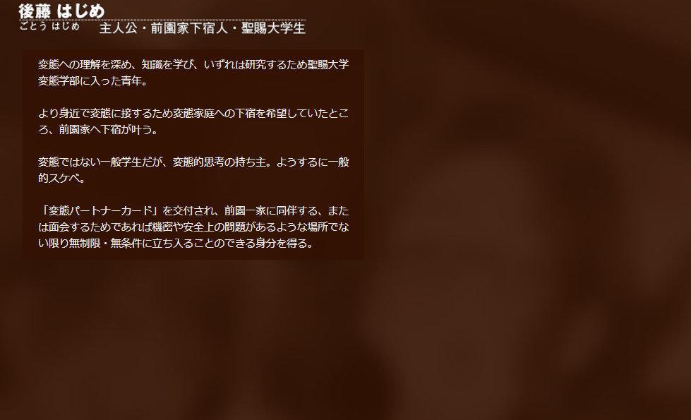 『健全!変態生活のススメ』キャラクター紹介 (6)