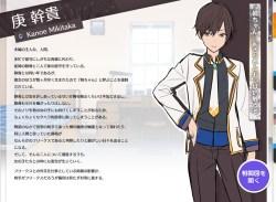 純情化憐フリークス! キャラクター紹介画像 (7)