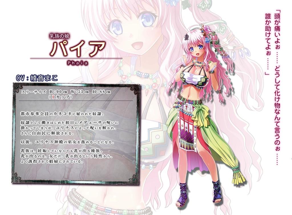 巨乳ファンタジー3 if キャラクター紹介画像 (11)