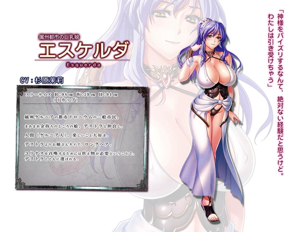 巨乳ファンタジー3 if キャラクター紹介画像 (14)