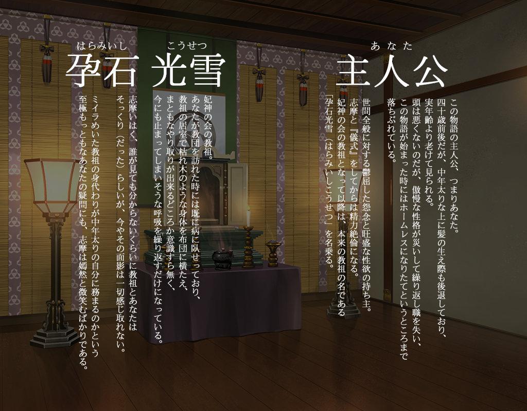 色情教団 キャラクター紹介画像 (2)