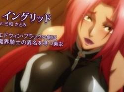 【新作】魔界騎士イングリッド:Re ~メス豚奴隷に堕ちた魔界騎士~
