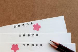 合格証書の画像