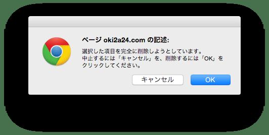 選択した項目を完全に削除しようとしています。中止するには「キャンセル」を、削除するには「OK」をクリックしてください。