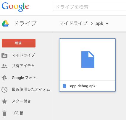 Google ドライブに apk ファイルをアップロード