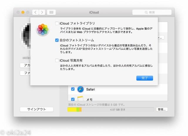 写真アプリで「マイフォトストリーム」にチェックが入っていることを確認