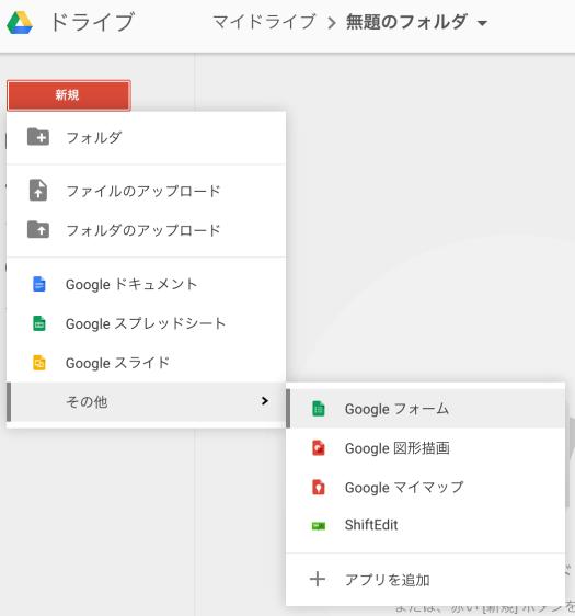 Google ドライブから、新規 > その他 > Google フォーム、で作成