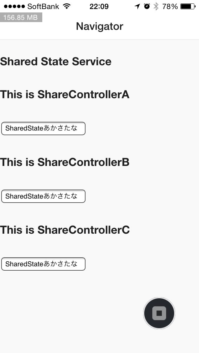 AngularJS でデータ共有用のファクトリーを生成し、複数のコントローラーに注入することでコントローラー間でデータ同期を取る