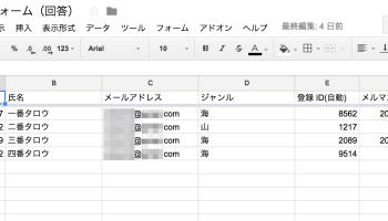 メルマガ配信完了したらタイムスタンを追加、が確認できた。また、その左の列にランダムでユニークな登録 ID が追加されている。