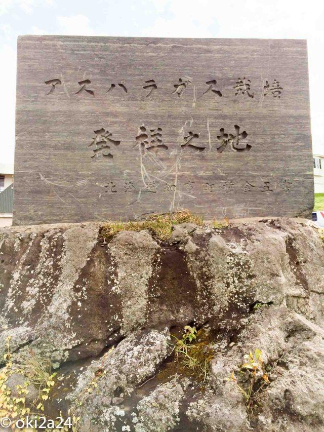 アスパラガス栽培発症之地 北海道知事町村金五書