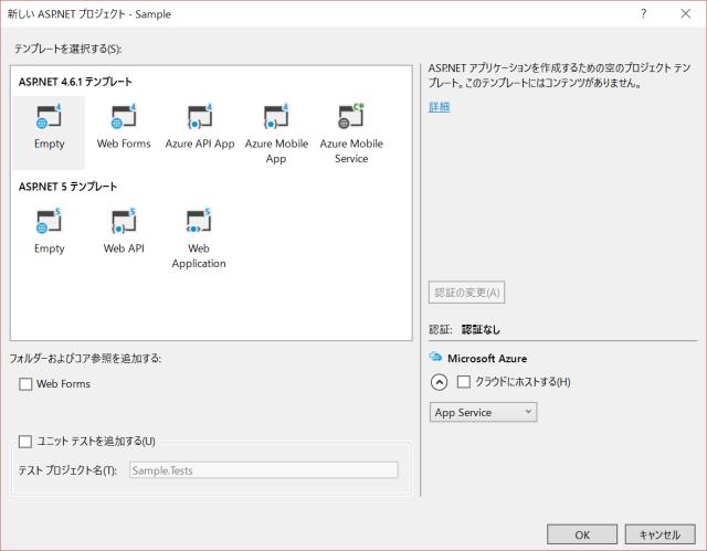 ASP.NET ウェブアプリを新規作成時、プロジェクトのテンプレートに MVC が無い。。。