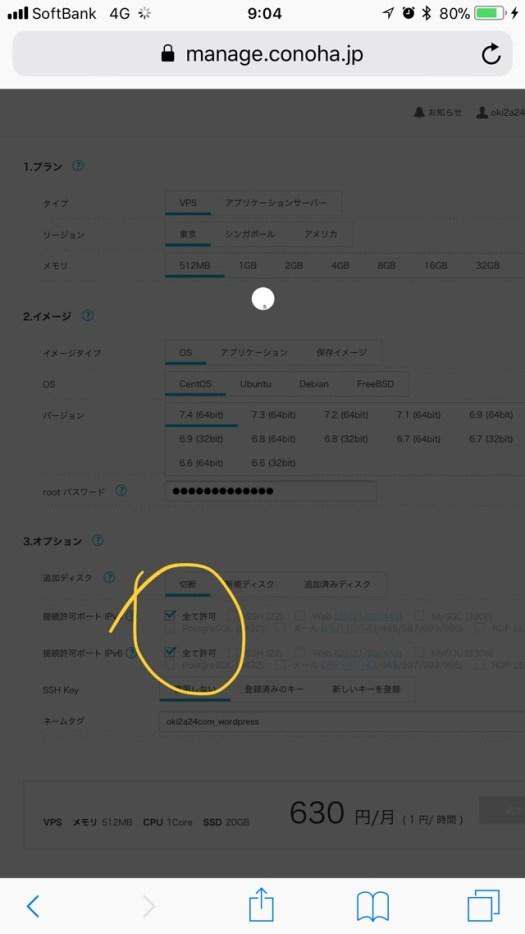 接続許可ポート IPv4、接続許可ポート IPv6 は [全て許可] を選択