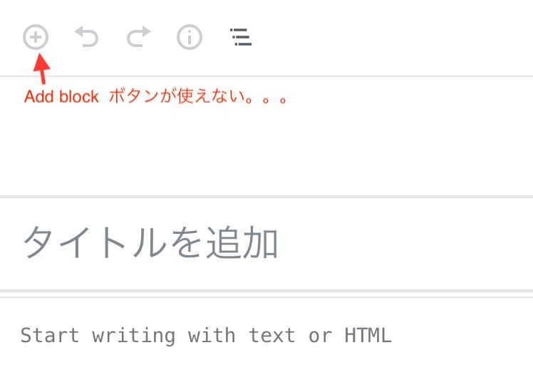 Gutenberg の Add block ボタン等が使えない。。。