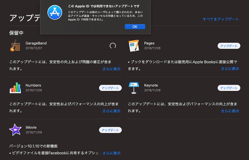 購入したばかりの Mac で Keynotre などがアップデートできない状況