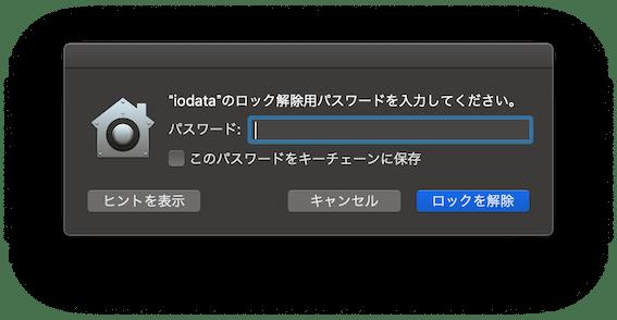 異なる Mac で外付けハードディスクを使用しようとしてロック解除用パスワードが分からなかったが、キーチェーンアクセスを調べたら解決した
