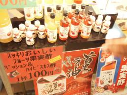 酢とラー油