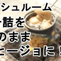 缶詰レシピ!マッシュルーム缶をそのままアヒージョにする試みははたして成功するのか?