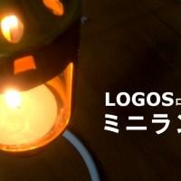 ロゴスのミニランタンと謎のミニオイルランプを購入
