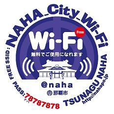 naha_wifi