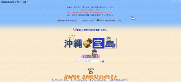 沖縄宝島サイト