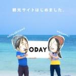 沖縄の観光サイト