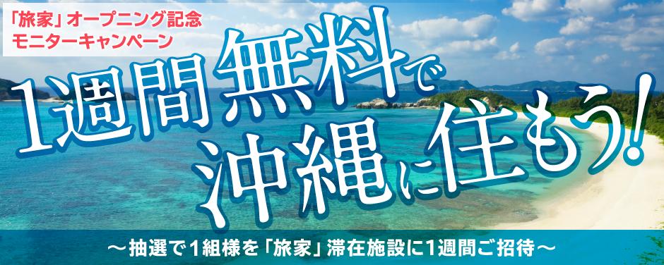 旅家の沖縄移住キャンペーン