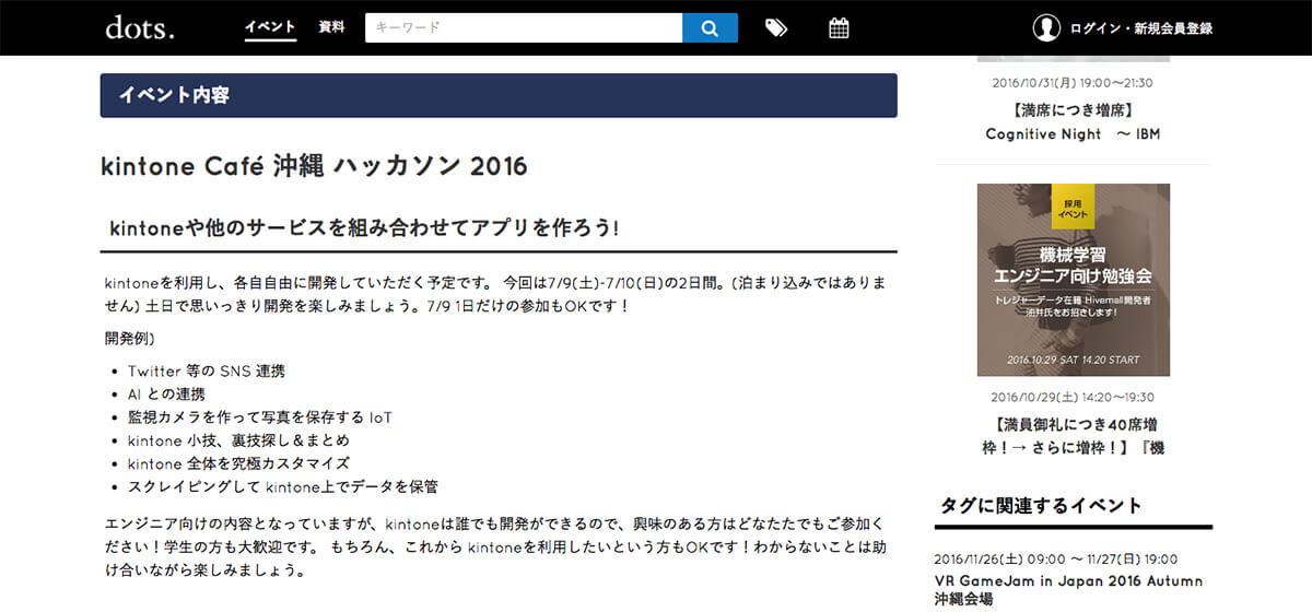 kintone Café 沖縄 Vol.5 - kintone ハッカソン 2016