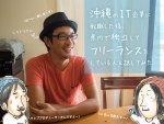 沖縄のIT企業に転職した後、県内で独立してフリーランスをしている人と話してみた