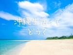 沖縄の住みやすさ