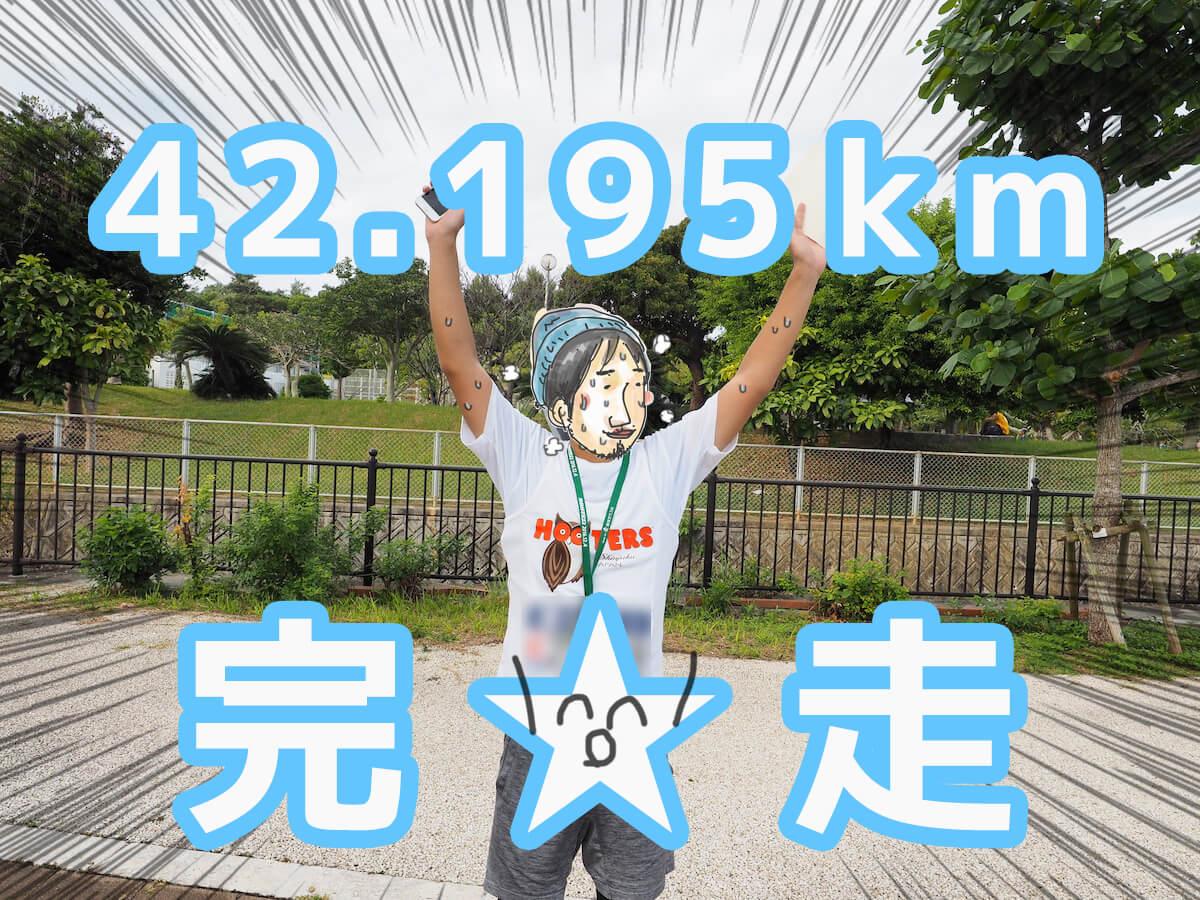 初めてマラソン完走したぞー