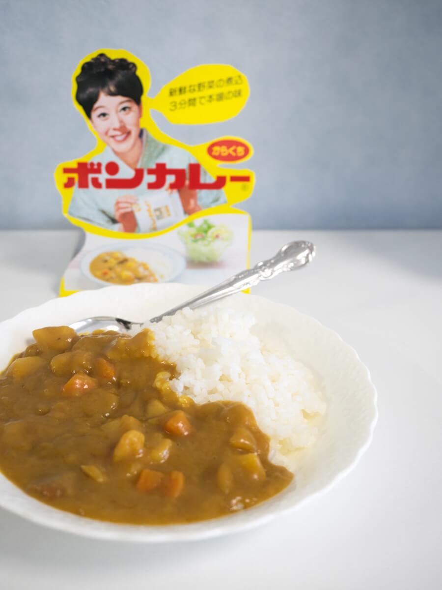 松山容子さんとボンカレーを食べる