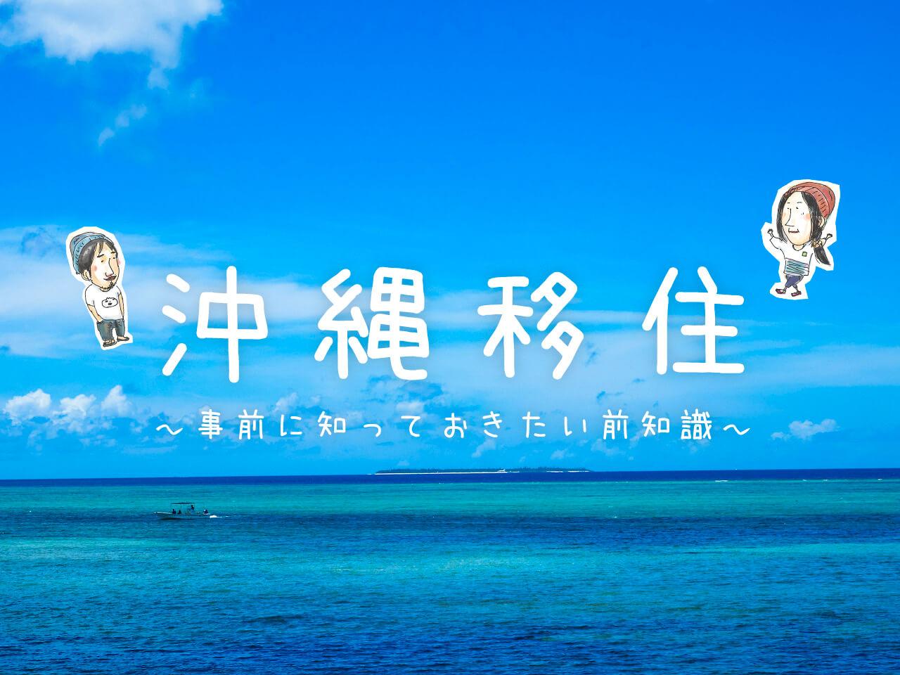 沖縄移住に知っておきたい前知識