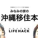 沖縄移住ライフハックの電子書籍