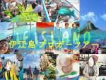 伊江島ブロガーツアー