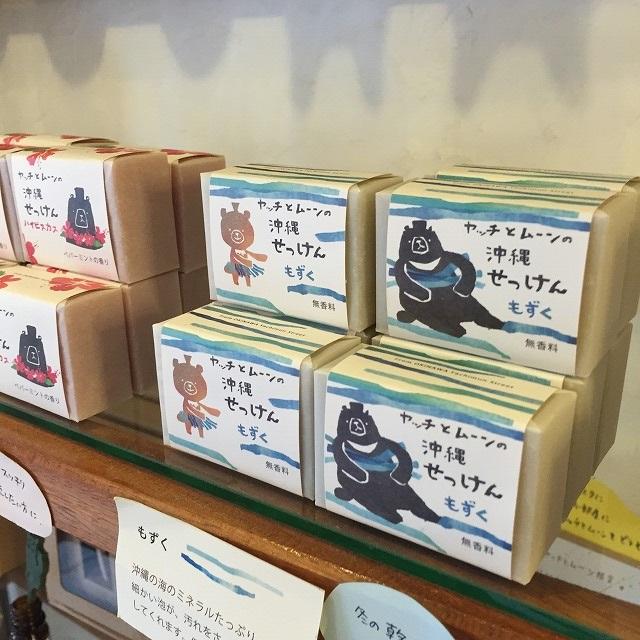 沖縄 お土産 雑貨 アクセサリー