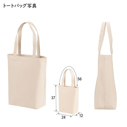 トートバッグ商品詳細