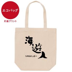オクマナビ No.07(エコバッグ)