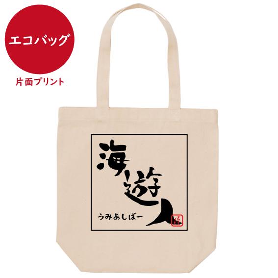 オクマナビ No.08(エコバッグ)