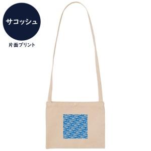 オクマナビ No.41(サコッシュ)