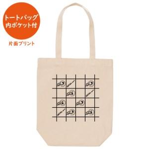 オクマナビ No.42(トートバッグ 内ポケット付)