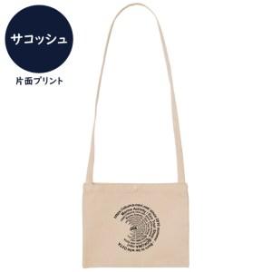 オクマナビ No.43(サコッシュ)