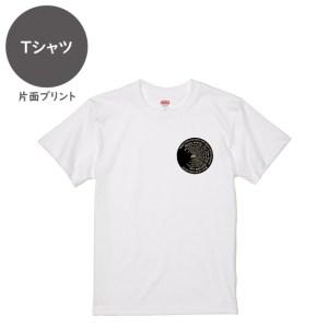 オクマナビ No.44(Tシャツ)