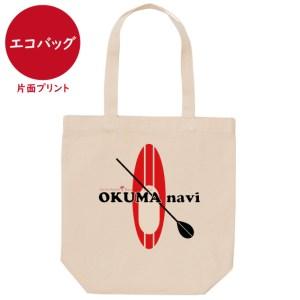 オクマナビ No.57(エコバッグ)
