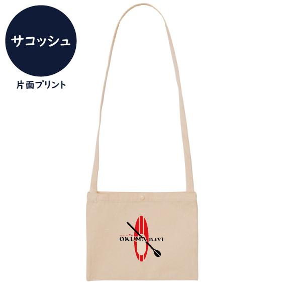 オクマナビ No.57(サコッシュ)