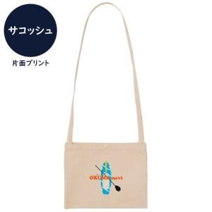 オクマナビ No.58(サコッシュ)