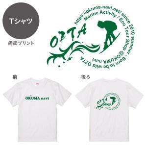 オクマナビ No.67(Tシャツ)