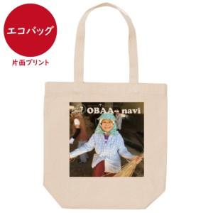 オクマナビ No.6(エコバッグ)