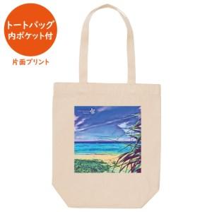 海と自然塾ビティ No.22(トートバッグ 内ポケット付)